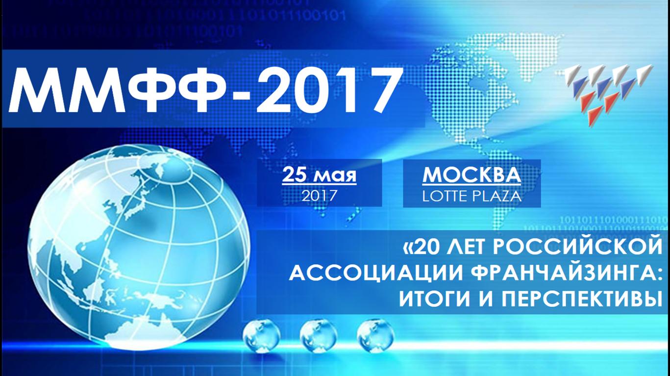 25 мая 2017 года в Москве пройдет Московский международный форум по франчайзингу, приуроченный к 20-летию РАФ